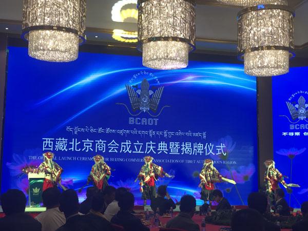西藏北京商会在拉萨成立
